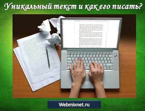 Как написать уникальный текст для сайта?