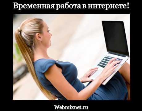 Временная работа в интернете