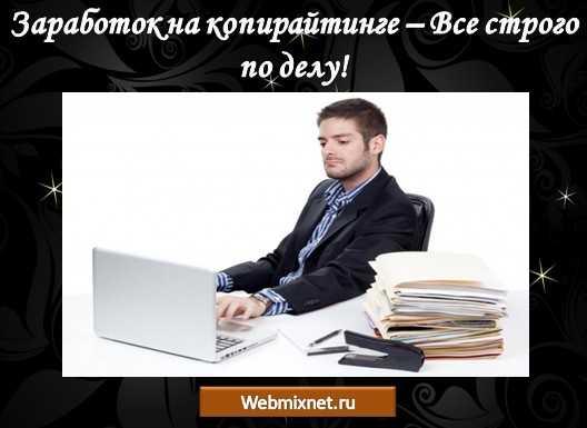 заработок на копирайтинге в интернете