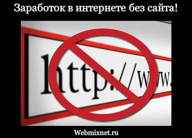 Заработок в интернете без сайта