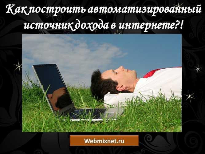 Заработок в интернете без вложений и приглашений бесплатно на автомате