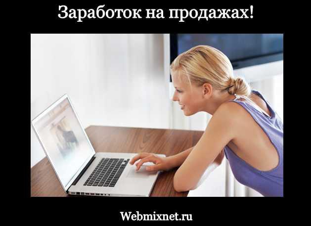 Заработок в интернете на продажах! Как Что Где