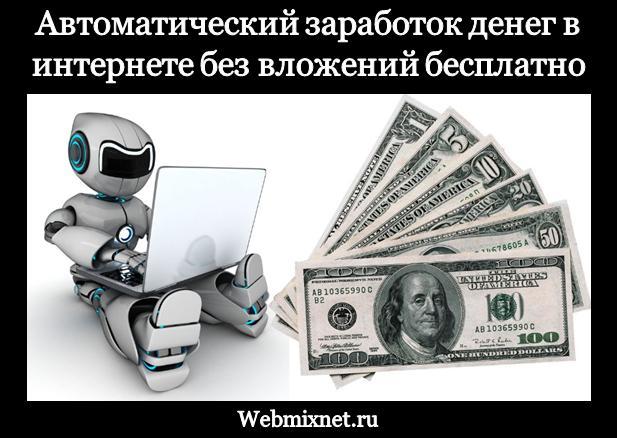 автоматический заработок денег в интернете без вложений бесплатно