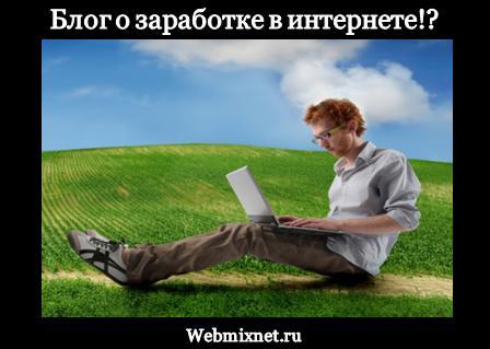 блог о заработке в интернете