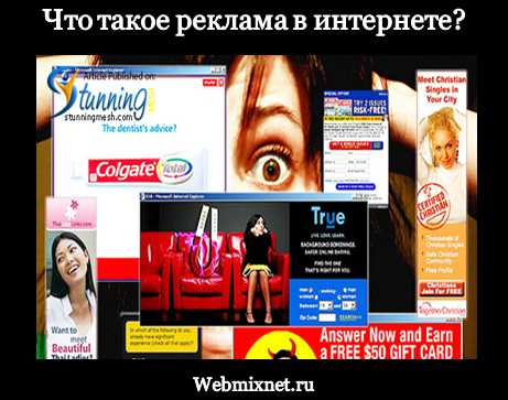 что такое реклама в интернете и зачем она нужна