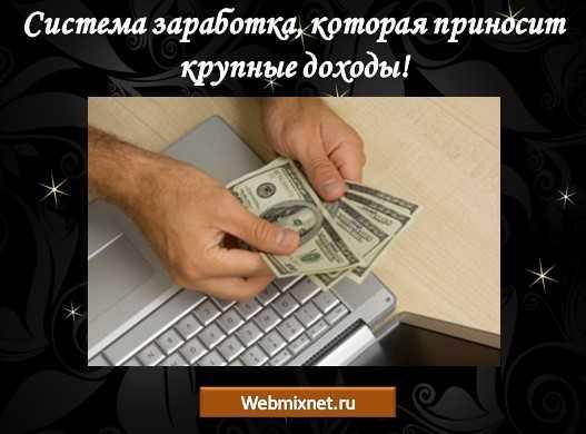где в интернете можно реально заработать деньги без вложений