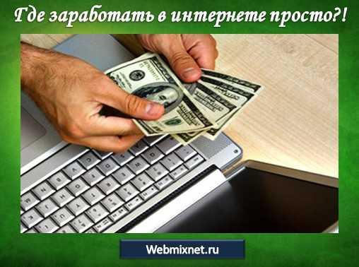 Где можно заработать деньги в интернете?