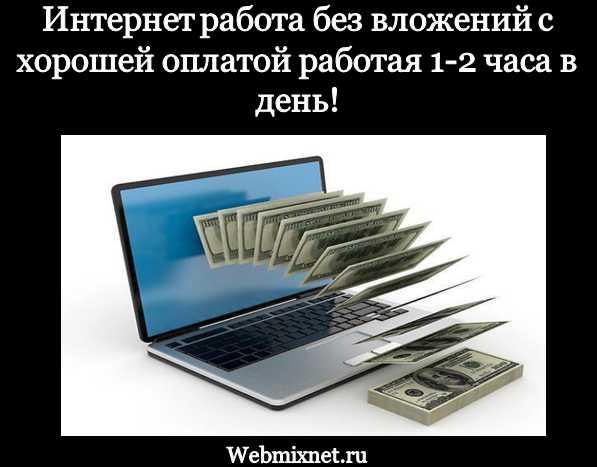 интернет работа без вложений с хорошей оплатой работая 1-2 часа в день