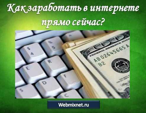 выиграть деньги без вложений прямо сейчас в интернете