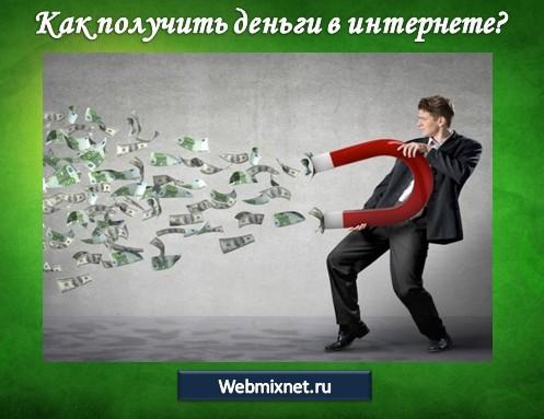 как получить деньги в интернете