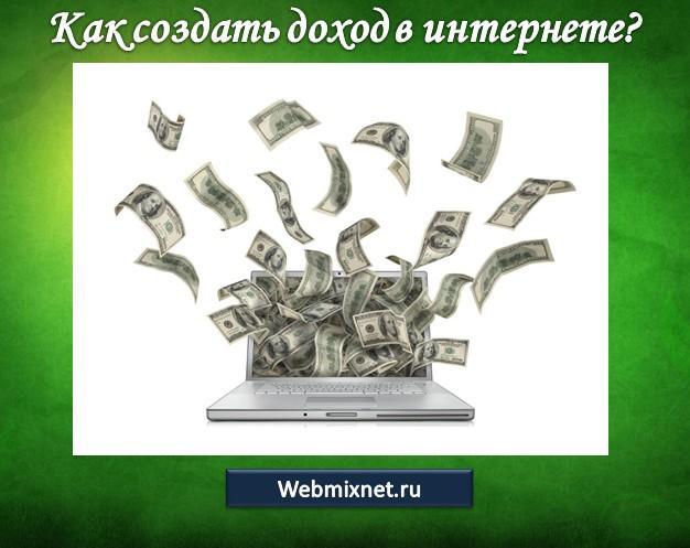 как создать доход в интернете