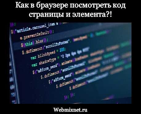 как в браузере посмотреть код страницы и элемента