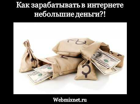 как зарабатывать в интернете небольшие деньги