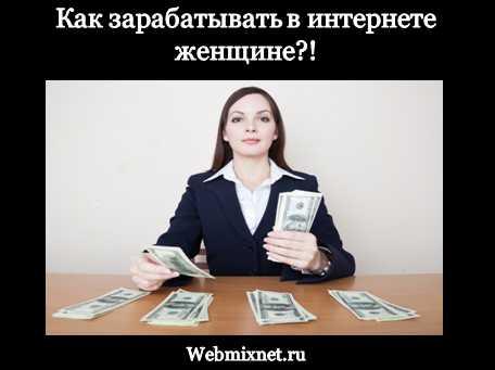 как зарабатывать в интернете женщине