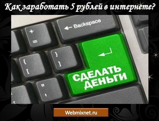 как заработать 5 рублей в интернете