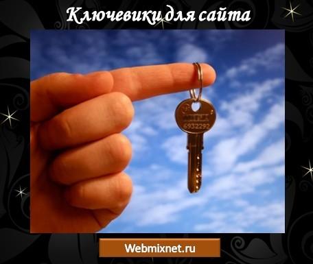 ключевики для сайта