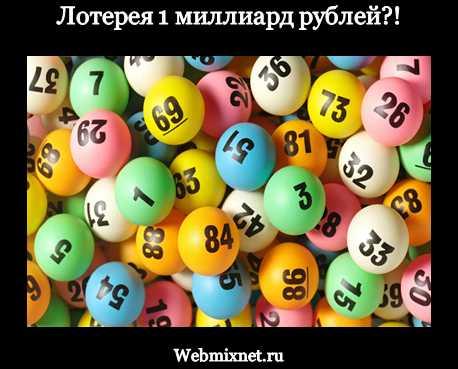 лотерея 1 миллиард рублей