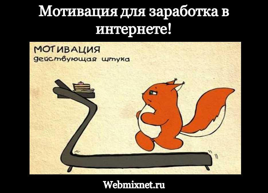 мотивация для заработка в интернете