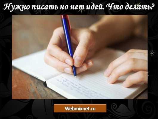 не могу написать что делать