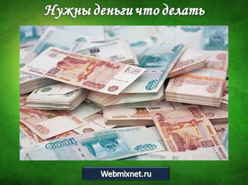 нужны деньги что делать