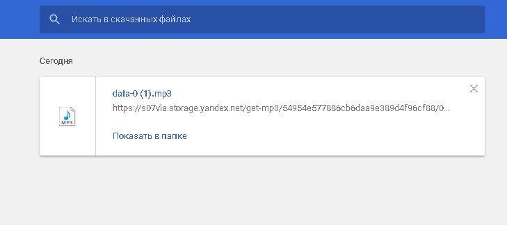 папка загрузки в браузере