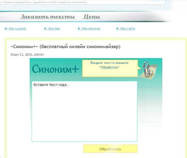 программа синонимайз онлайн