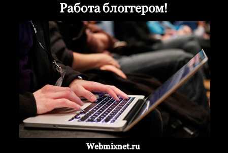 Работа блоггером в интернете на дому