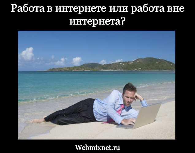 работа в интернете или работа в не интернета. Вакансии, Зарплата, Выгоды!!!
