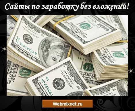 сайты где можно заработать деньги в интернете без вложений