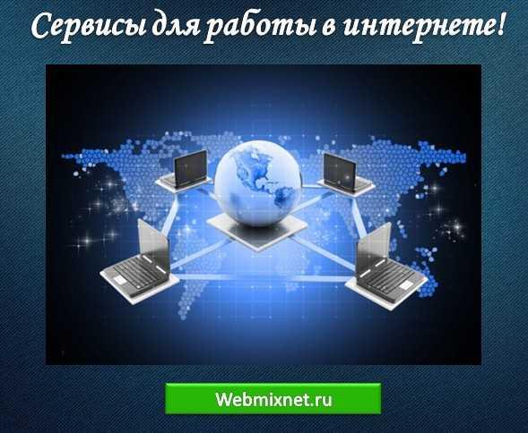 сервисы для работы в интернете