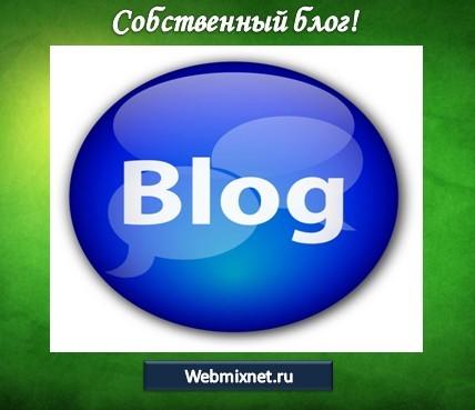 собственный блог
