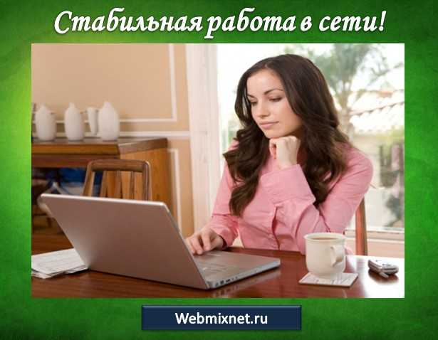 стабильная работа в интернете