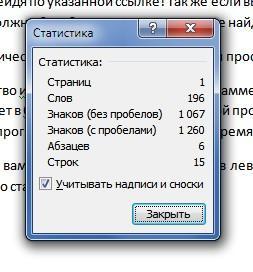 как подсчитать количество символов в тексте