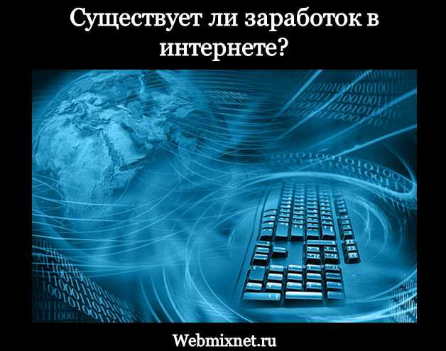 существует ли заработок в интернете