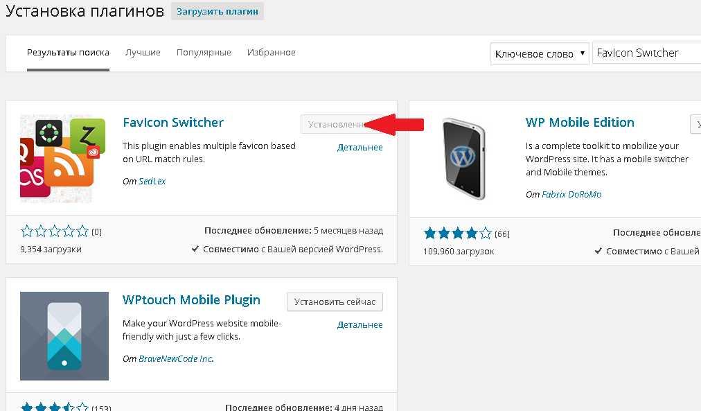 Как создать и установить иконку для сайта?