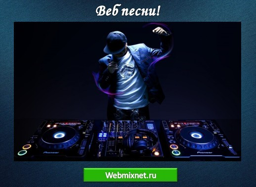 веб песни