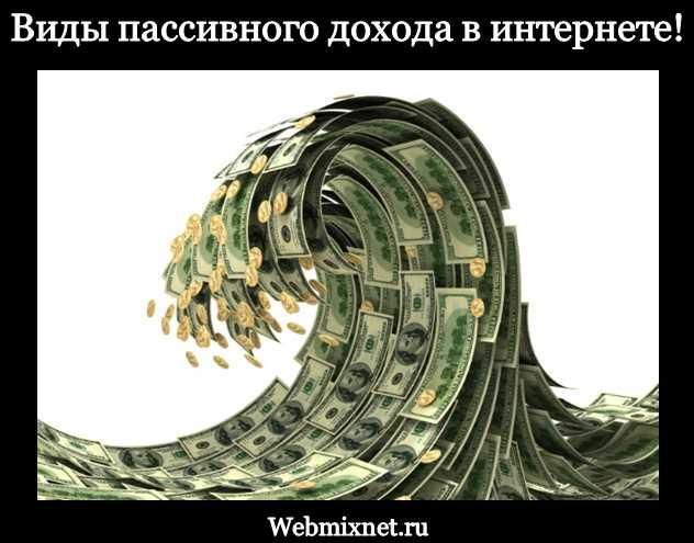 виды пассивного дохода в интернете