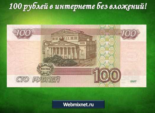 зарабатывать деньги в интернете без вложений от 100 рублей в день