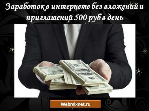 Заработок в интернете без вложений и приглашений от 500 рублей в день