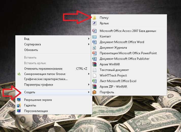 как создать свою новую папку на компьютере