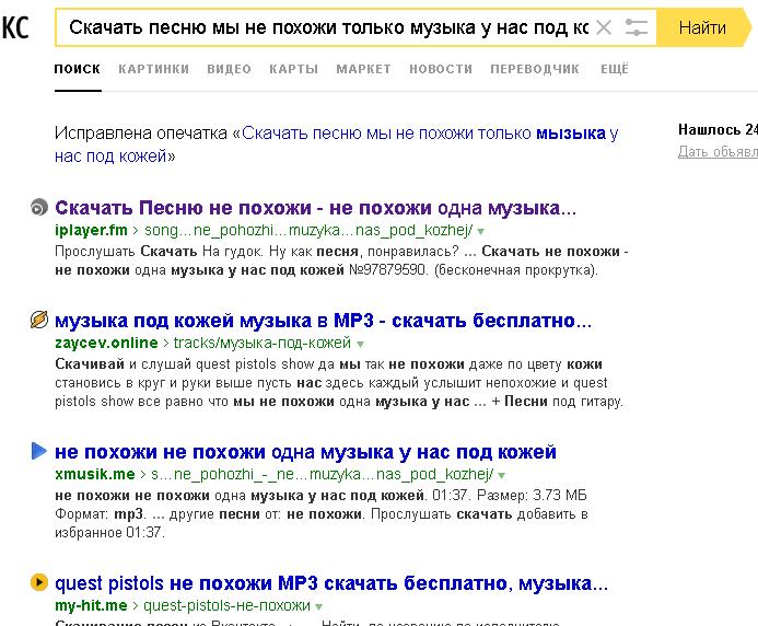 как скачать (записать) музыку на компьютер, ноутбук, флешку с интернета бесплатно без регистрации