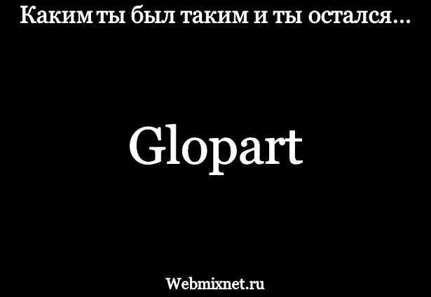 Глопарт