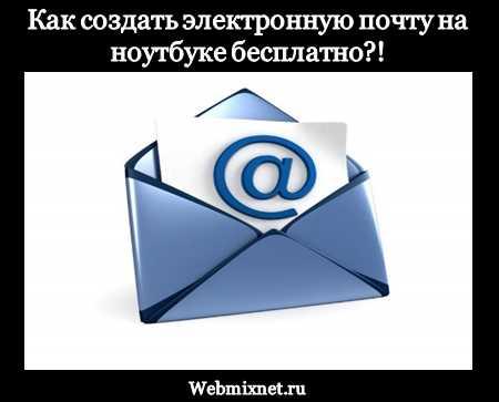 как создать электронную почту на ноутбуке бесплатно