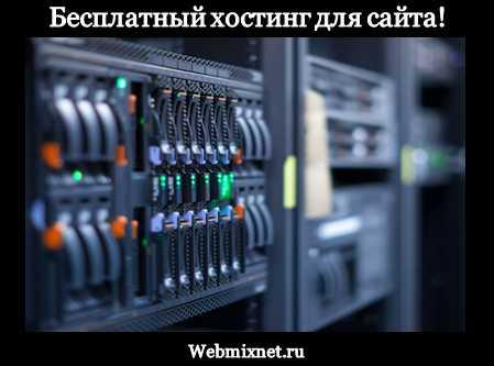 бесплатный хостинг для сайта с доменом ru без рекламы