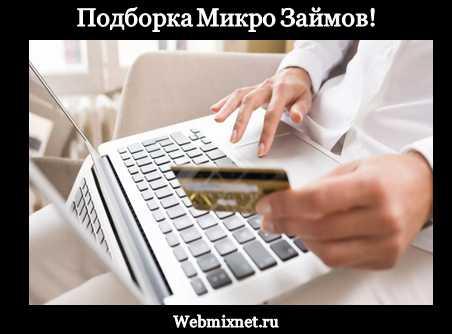 деньги в долг на карту срочно без проверки кредитной истории онлайн россия