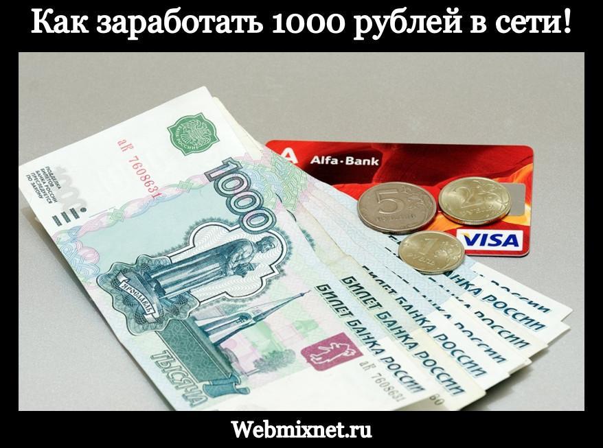 как быстро заработать 1000 рублей в интернете без вложений сейчас_1