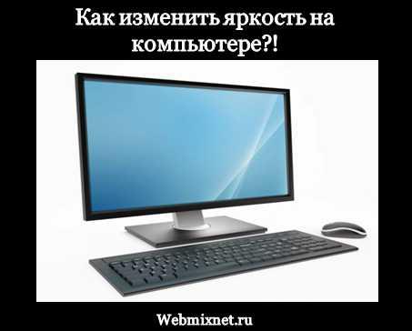 Как сделать чтобы на компьютере был светлый экран