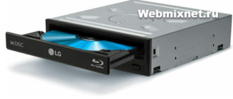 Как открыть дисковод на ноутбуке если нет кнопки