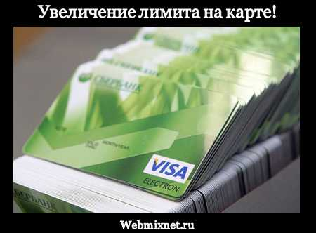 как увеличить лимит по кредитной карте сбербанка через сбербанк онлайн