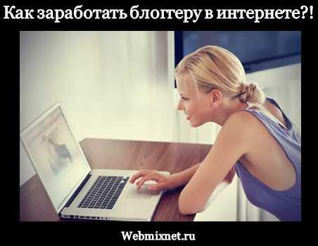 как заработать блоггеру в интернете